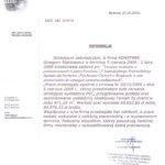 20100421_Referencje_Branice_Szpital_871_m2_84_tys_br_w_2009_Granit